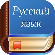 Задания олимпиады по русскому языку